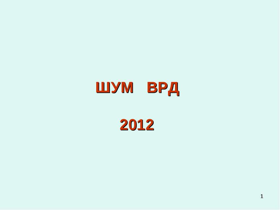 * ШУМ ВРД 2012