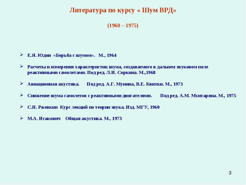 * Литература по курсу « Шум ВРД» (1960 – 1975) Е.Я. Юдин «Борьба с шумом». М....
