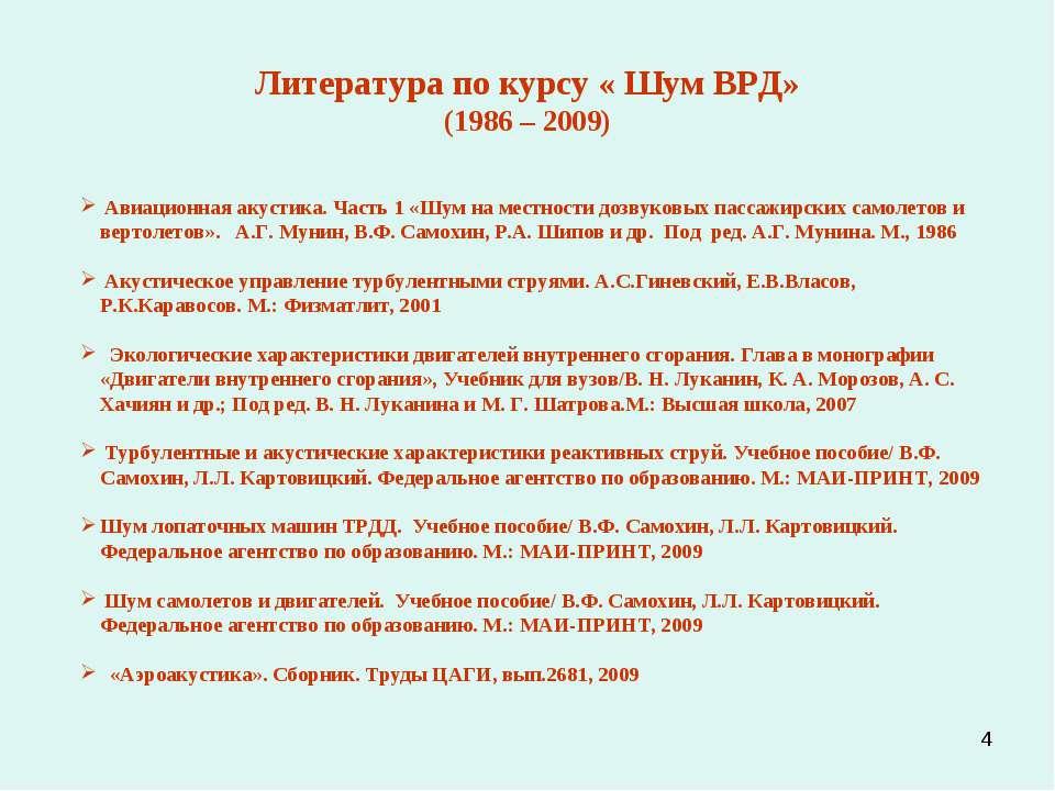Литература по курсу « Шум ВРД» (1986 – 2009) * Авиационная акустика. Часть 1 ...