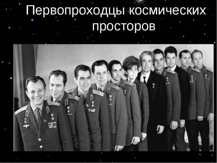 Первопроходцы космических просторов