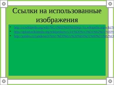 Ссылки на использованные изображения http://ru.wikipedia.org/wiki/%CA%EE%E6%E...