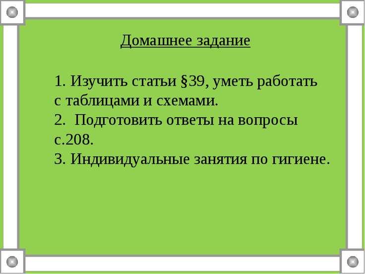 Домашнее задание 1. Изучить статьи §39, уметь работать с таблицами и схемами....