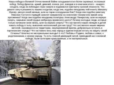 Наша победа в Великой Отечественной Войне складывается из более скромных, но ...