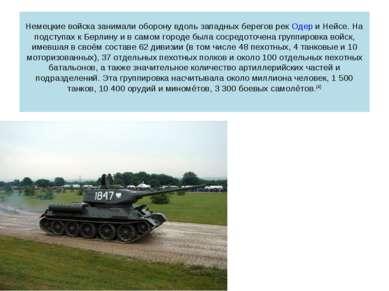Немецкие войска занимали оборону вдоль западных берегов рек Одер и Нейсе. На ...
