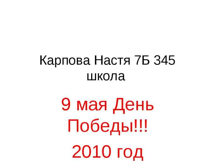 Карпова Настя 7Б 345 школа 9 мая День Победы!!! 2010 год