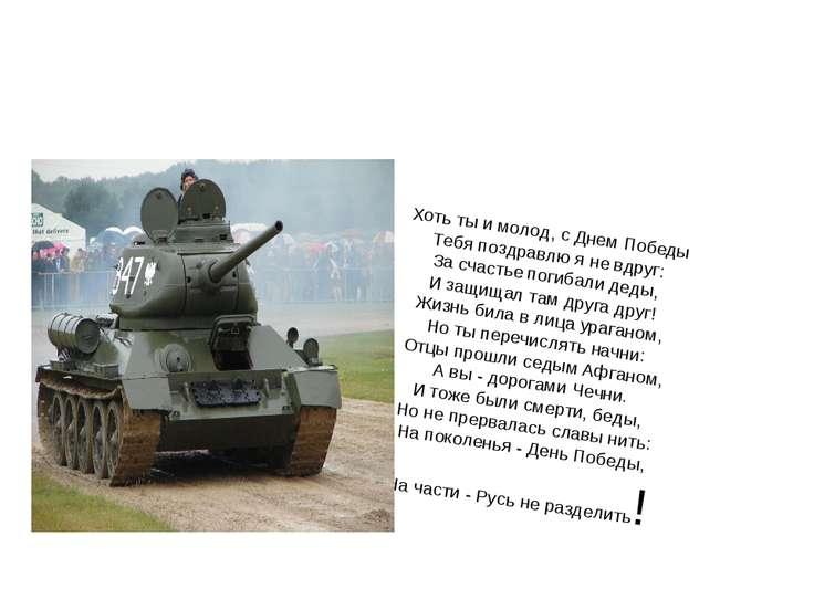 Хоть ты и молод, с Днем Победы Тебя поздравлю я не вдруг: За счастье погибали...