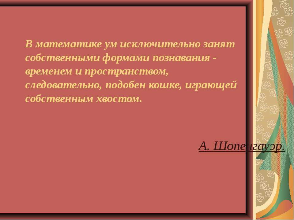 В математике ум исключительно занят собственными формами познавания - времене...