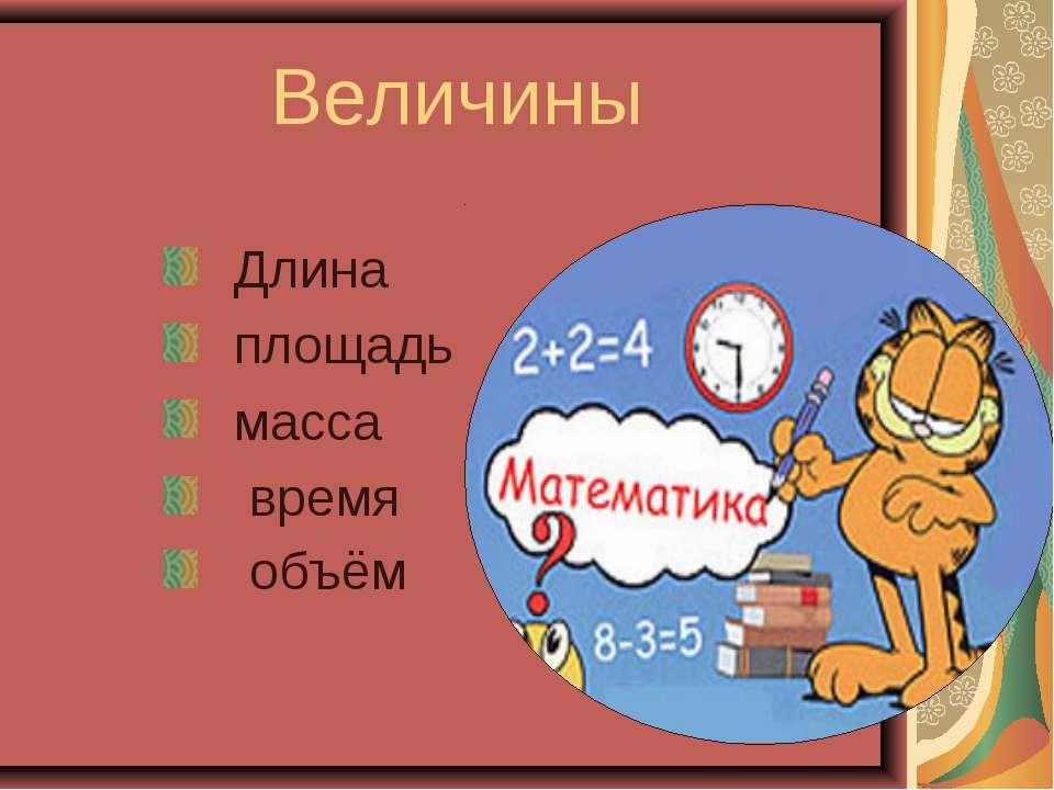 Величины Длина площадь масса время объём