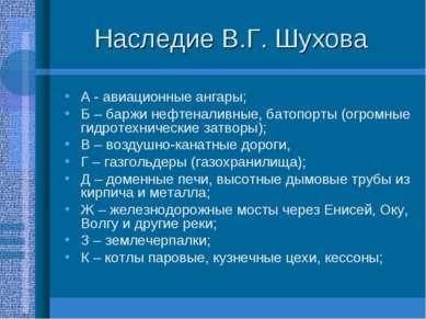 Наследие В.Г. Шухова А - авиационные ангары; Б – баржи нефтеналивные, батопор...