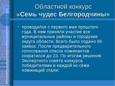 Областной конкурс «Семь чудес Белгородчины» проводился с первого мая прошлого...