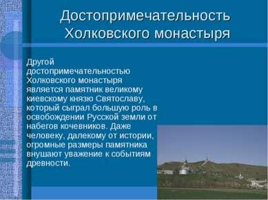 Достопримечательность Холковского монастыря Другой достопримечательностью Хол...