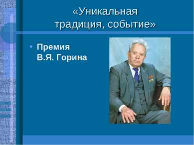 «Уникальная традиция, событие» Премия В.Я. Горина