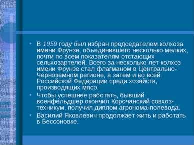 В 1959 году был избран председателем колхоза имени Фрунзе, объединившего неск...