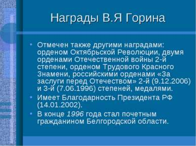 Награды В.Я Горина Отмечен также другими наградами: орденом Октябрьской Револ...