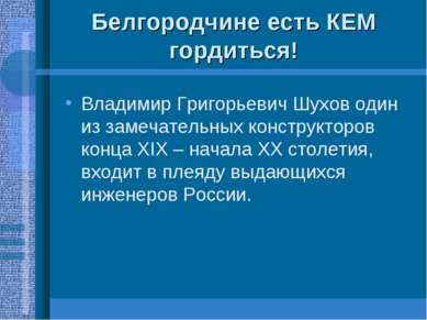 Белгородчине есть КЕМ гордиться! Владимир Григорьевич Шухов один из замечател...