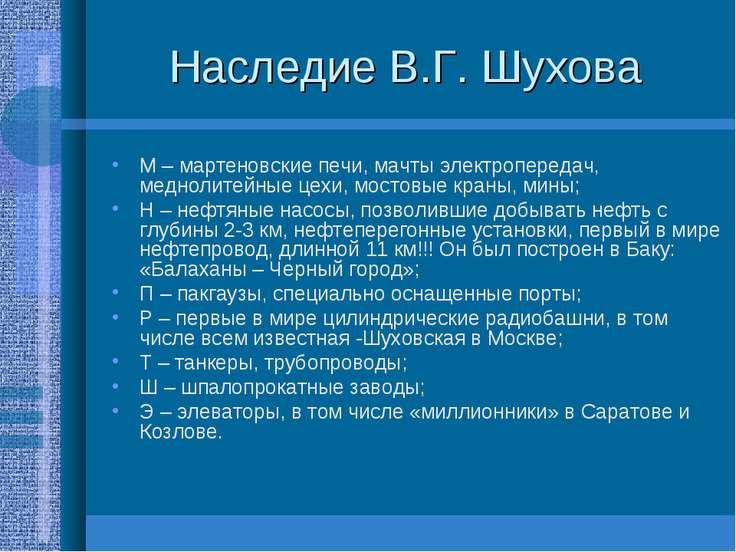 Наследие В.Г. Шухова М – мартеновские печи, мачты электропередач, меднолитейн...