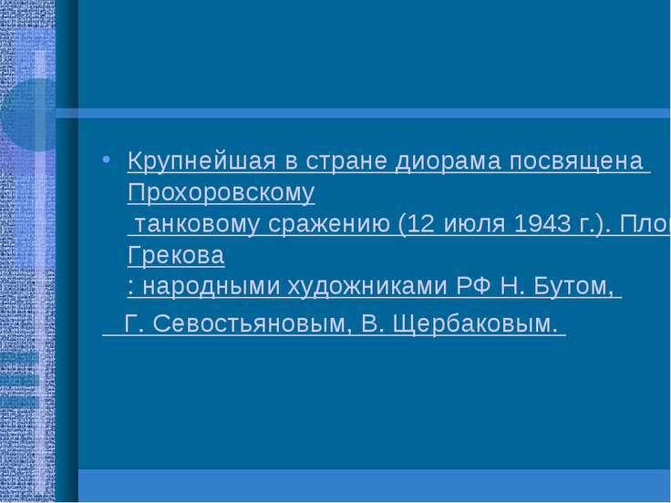 Крупнейшая в стране диорама посвящена Прохоровскому танковому сражению (12 ию...