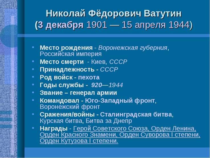 Николай Фёдорович Ватутин (3декабря 1901— 15 апреля 1944) Месторождения - ...