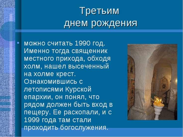 Третьим днем рождения можно считать 1990 год. Именно тогда священник местного...