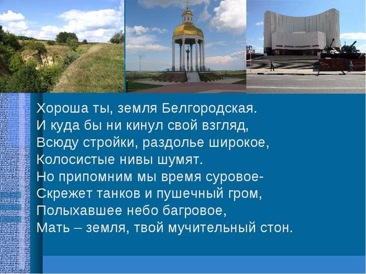 Хороша ты, земля Белгородская. И куда бы ни кинул свой взгляд, Всюду стройки,...