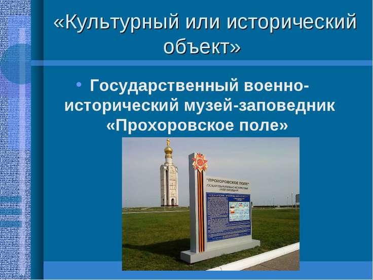 «Культурный или исторический объект» Государственный военно-исторический музе...