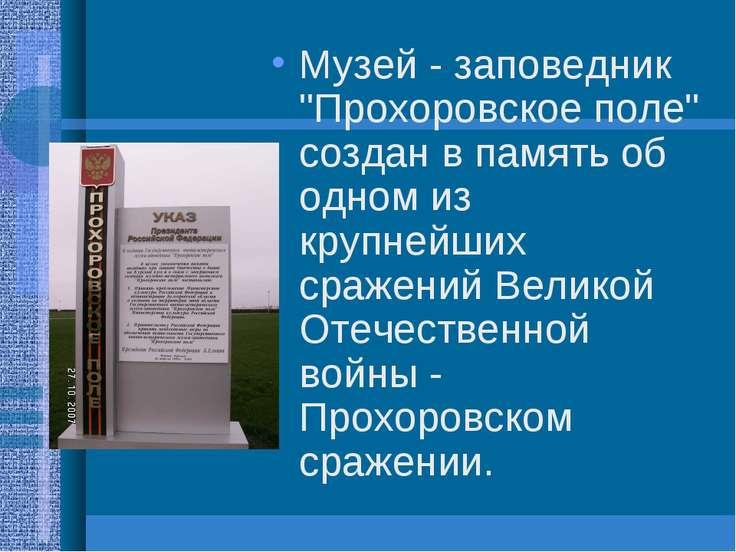 """Музей - заповедник """"Прохоровское поле"""" создан в память об одном из крупнейших..."""