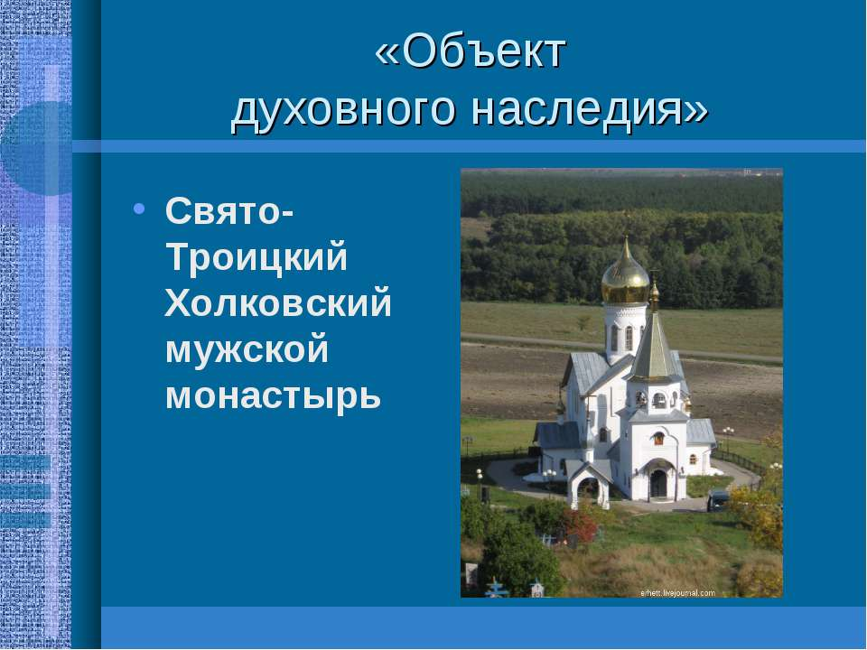 «Объект духовного наследия» Свято-Троицкий Холковский мужской монастырь