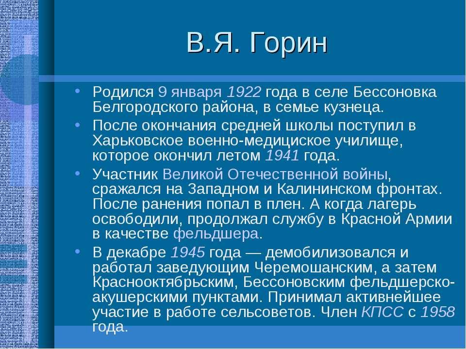 В.Я. Горин Родился 9 января 1922 года в селе Бессоновка Белгородского района,...