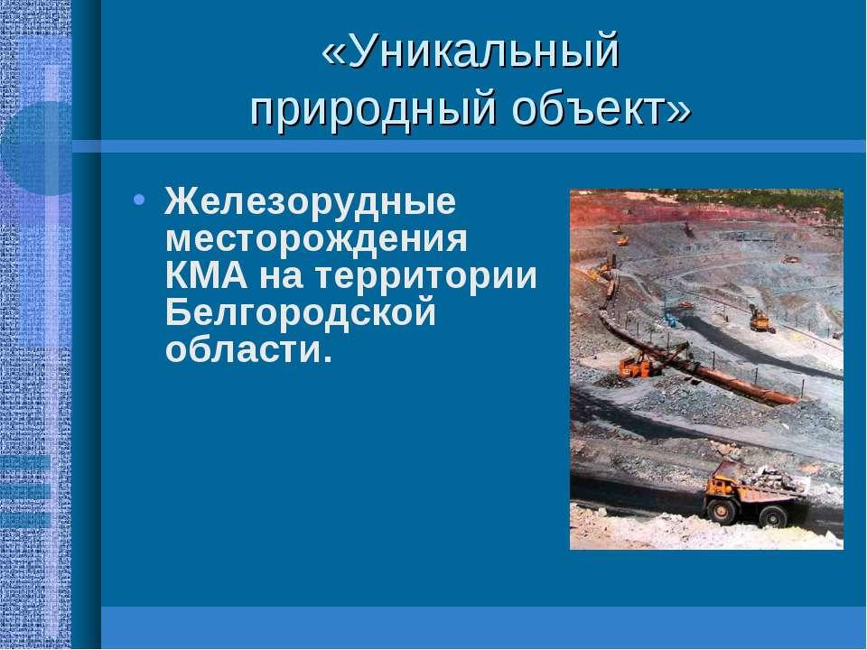 «Уникальный природный объект» Железорудные месторождения КМА на территории Бе...