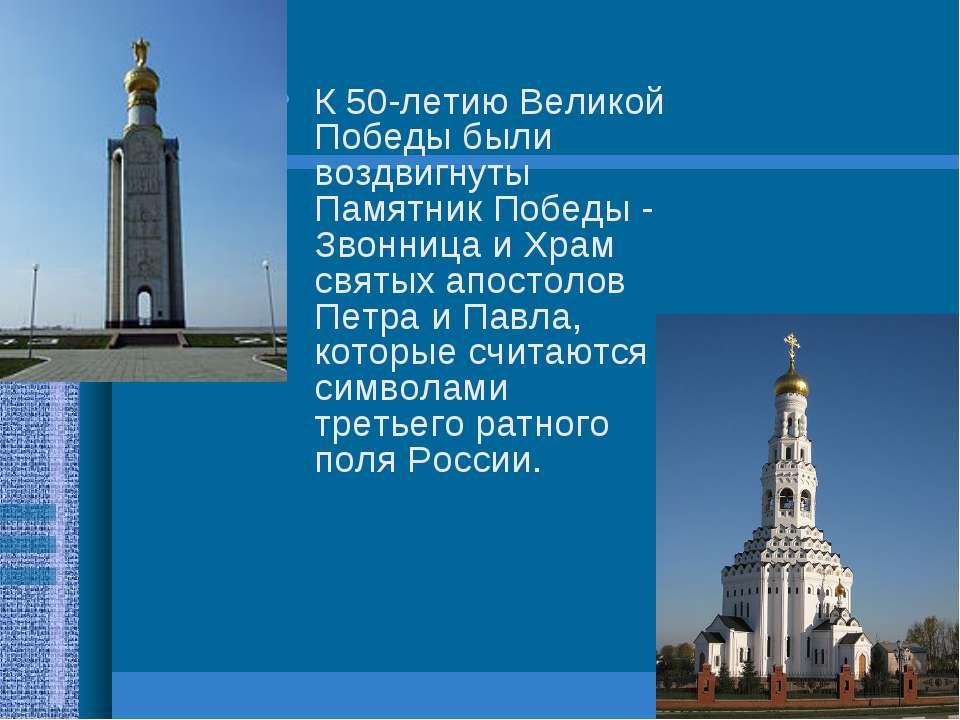 К 50-летию Великой Победы были воздвигнуты Памятник Победы - Звонница и Храм ...