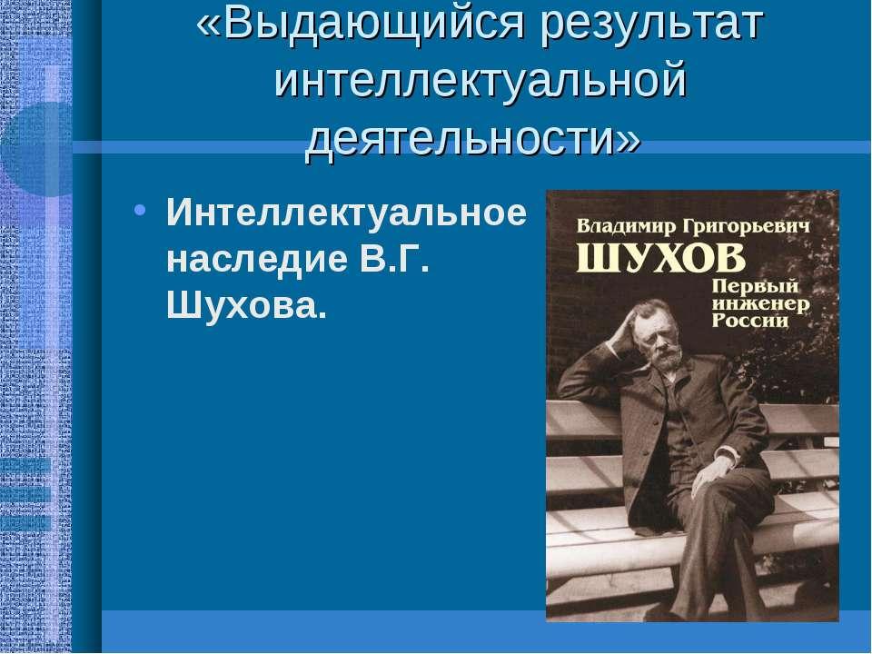 «Выдающийся результат интеллектуальной деятельности» Интеллектуальное наследи...