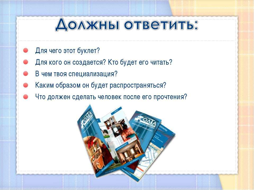 Для чего этот буклет? Для кого он создается? Кто будет его читать? В чем твоя...
