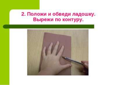 2. Положи и обведи ладошку. Вырежи по контуру.