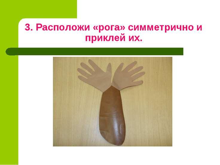 3. Расположи «рога» симметрично и приклей их.