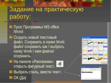 Задание на практическую работу: Пуск/ Программы/ MS office /Word Создать новы...