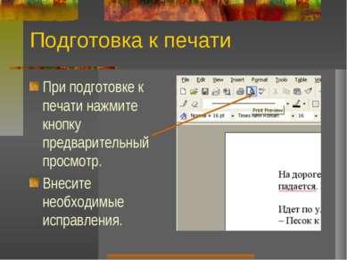 Подготовка к печати При подготовке к печати нажмите кнопку предварительный пр...