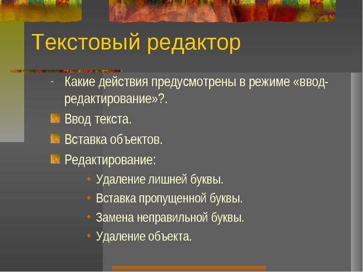 Текстовый редактор Какие действия предусмотрены в режиме «ввод-редактирование...