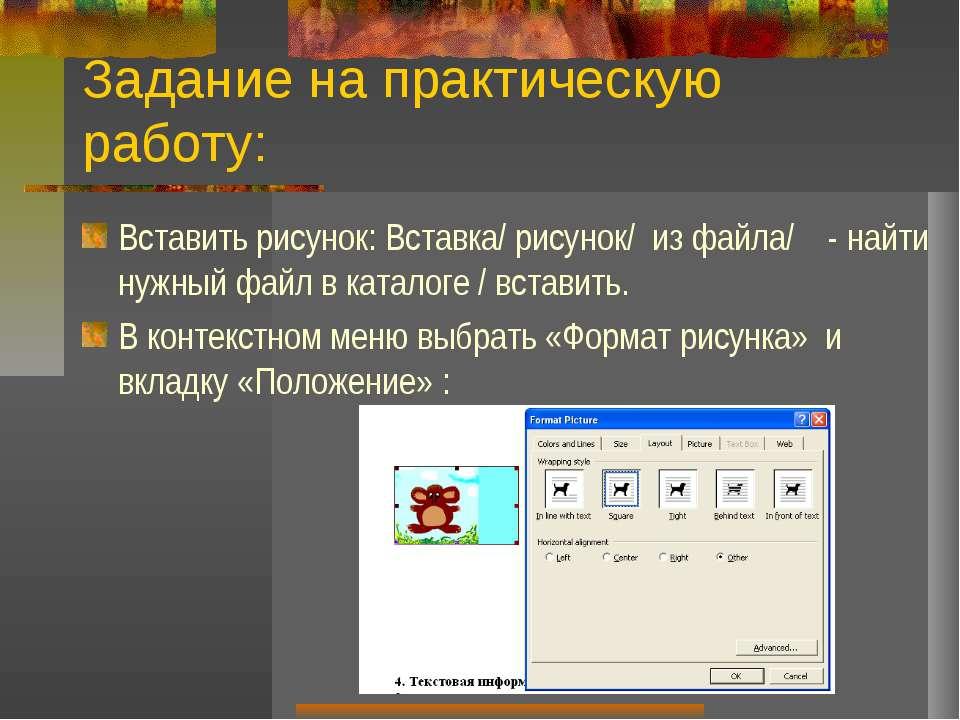 Задание на практическую работу: Вставить рисунок: Вставка/ рисунок/ из файла/...