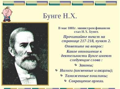 Бунге Н.Х. В мае 1881г. министром финансов стал Н.Х. Бунге. Прочитайте текст ...