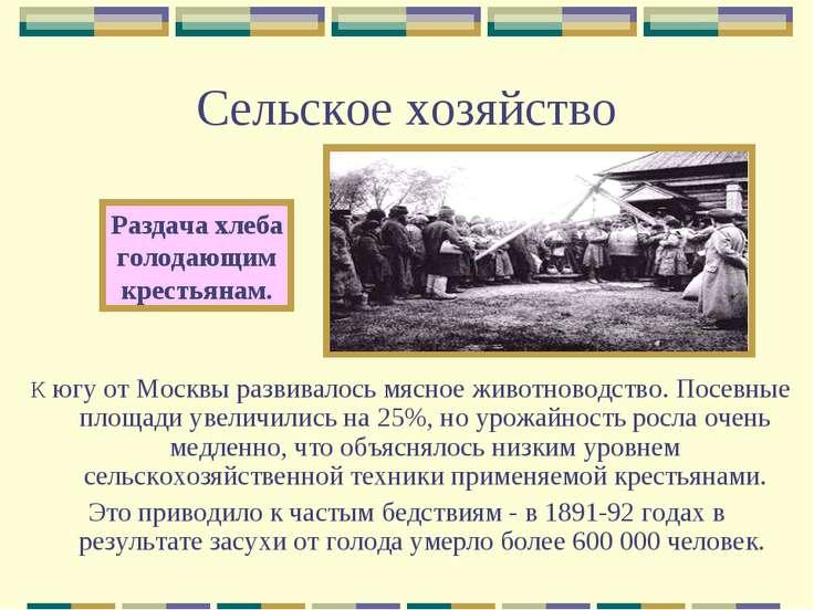 Сельское хозяйство К югу от Москвы развивалось мясное животноводство. Посевны...