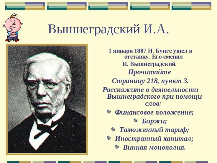 Вышнеградский И.А. 1 января 1887 Н. Бунге ушел в отставку. Его сменил И. Вышн...