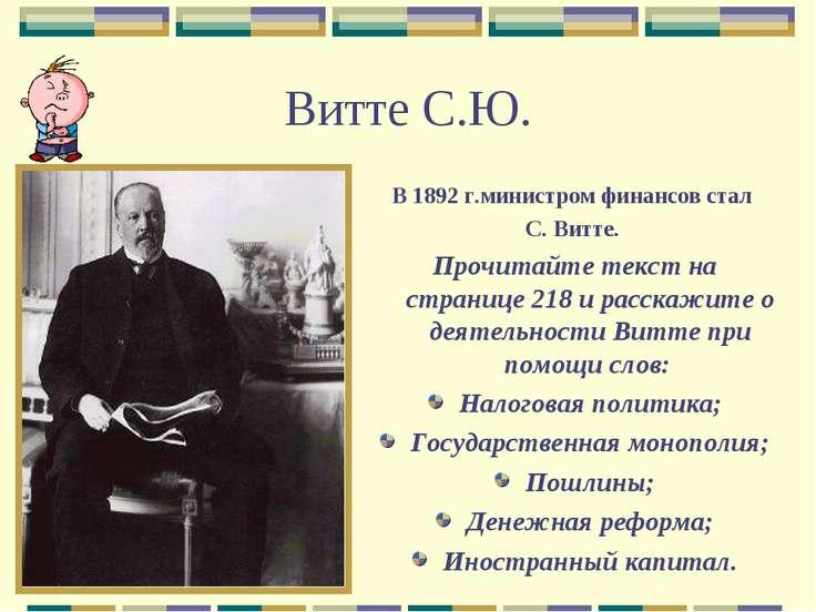 Витте С.Ю. В 1892 г.министром финансов стал С. Витте. Прочитайте текст на стр...