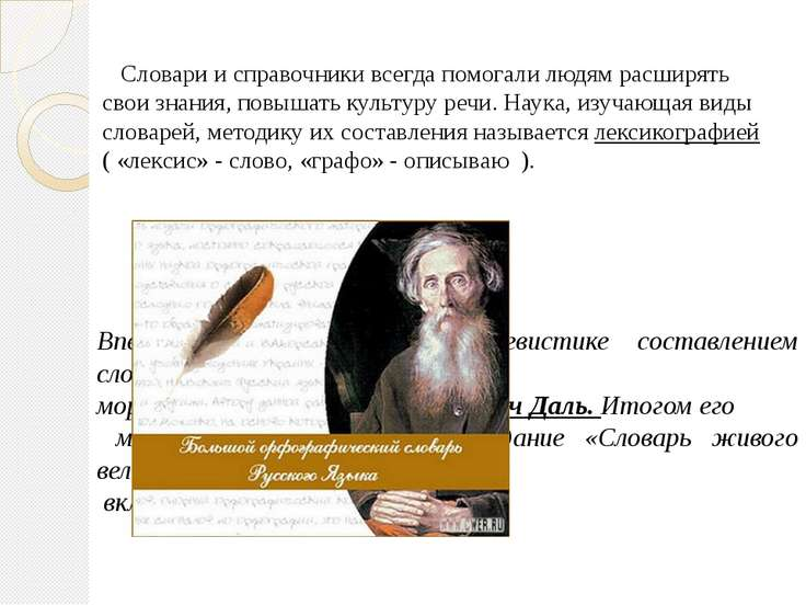 Словари и справочники всегда помогали людям расширять свои знания, повышать...