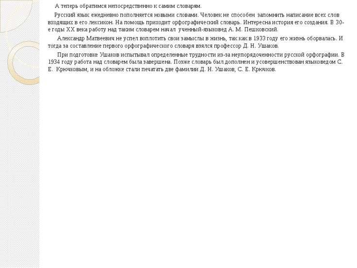 А теперь обратимся непосредственно к самим словарям. Русский язык ежедневно п...