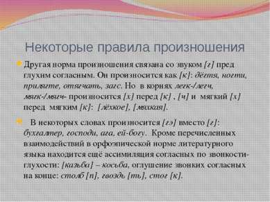 Некоторые правила произношения Другая норма произношения связана со звуком [г...