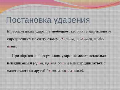 Постановка ударения В русском языке ударение свободное, т.е. оно не закреплен...