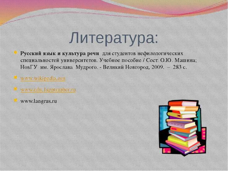 Литература: Русский язык и культура речи для студентов нефилологических специ...