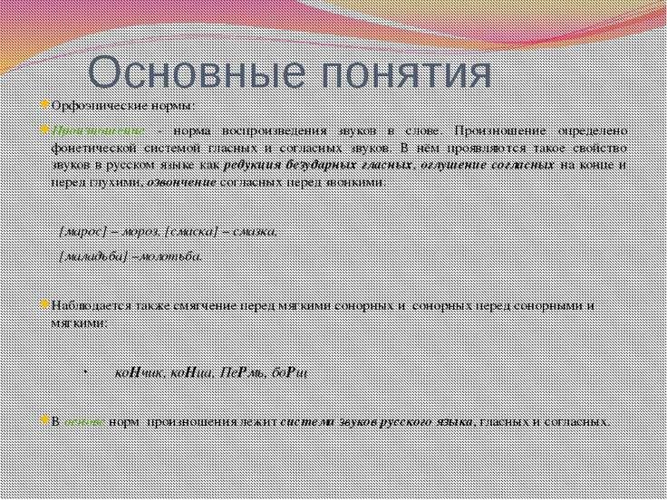 Основные понятия Орфоэпические нормы: Произношение - норма воспроизведения зв...