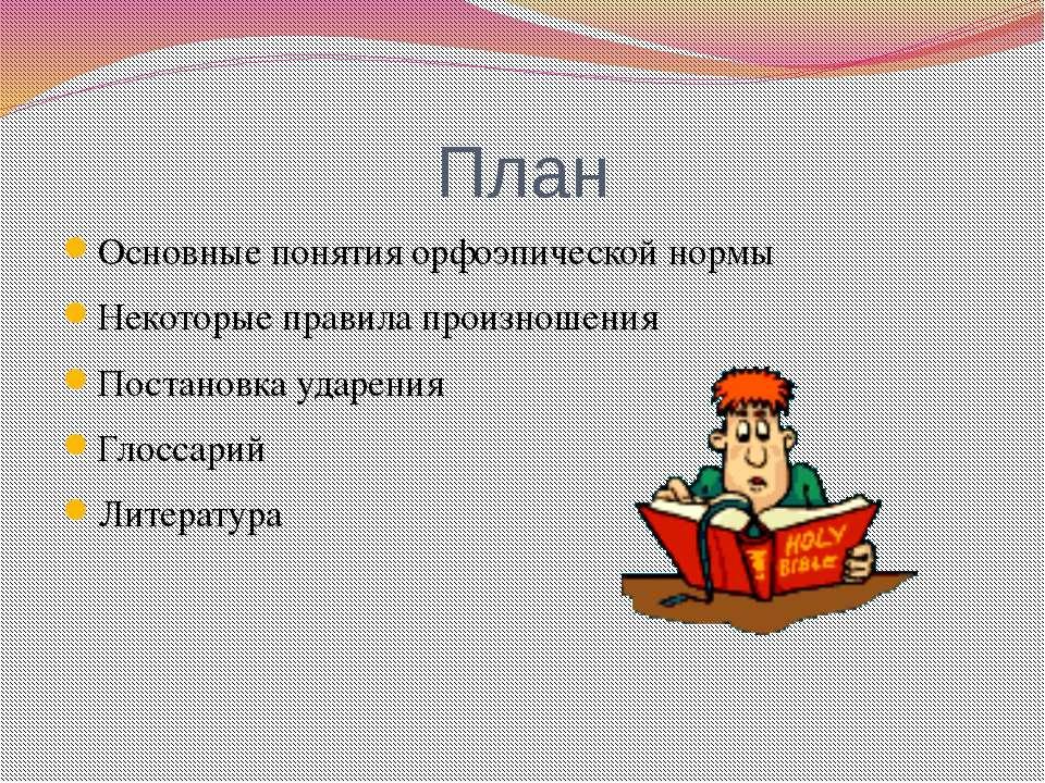 План Основные понятия орфоэпической нормы Некоторые правила произношения Пост...