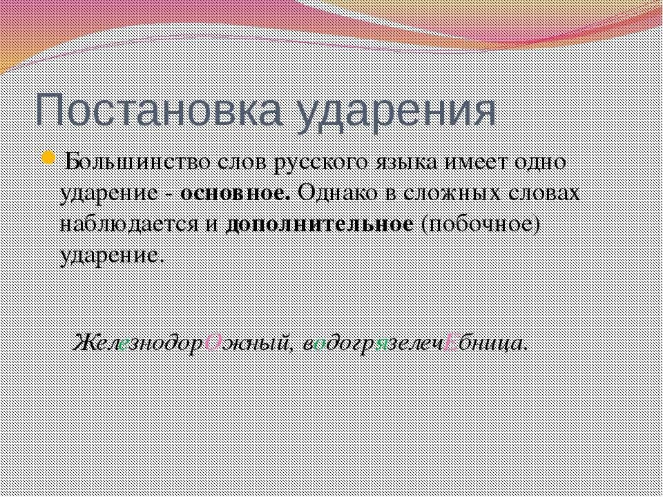Постановка ударения Большинство слов русского языка имеет одно ударение - осн...